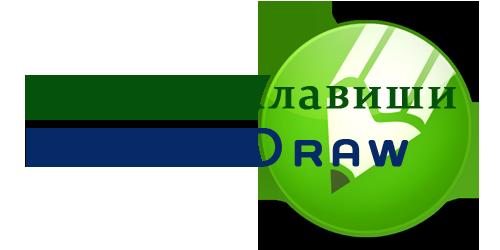 coreldraw egoel.ru