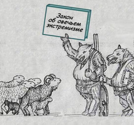 об овечьем экстремизме (544x506, 123Kb)