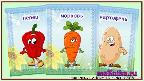 4663906_prevuovoshi (480x271, 101Kb)