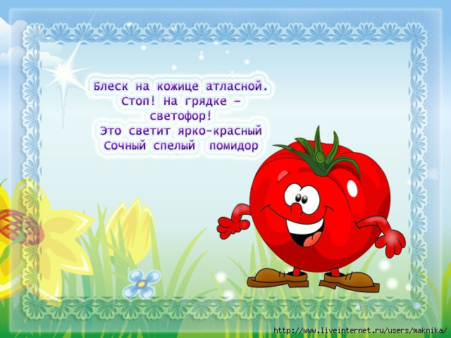 Поздравление овощи