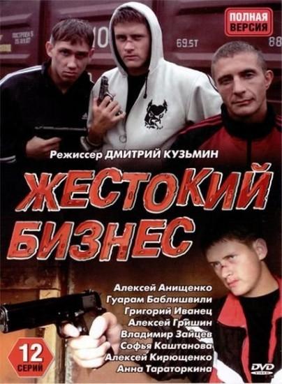 смотреть российские онлайн сериалы: