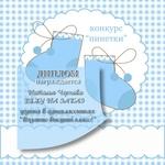 Превью stock-vector-baby-boy-shower-invitation-card-68757454 (700x700, 276Kb)