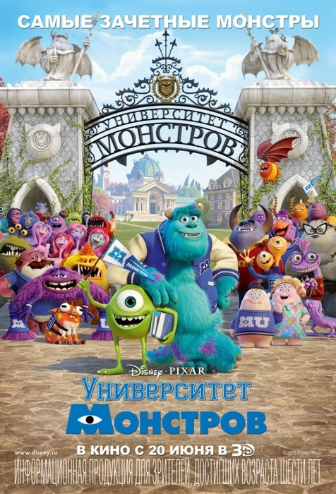 kinopoisk.ru-Monsters-University-2167553 (476x700, 323Kb)