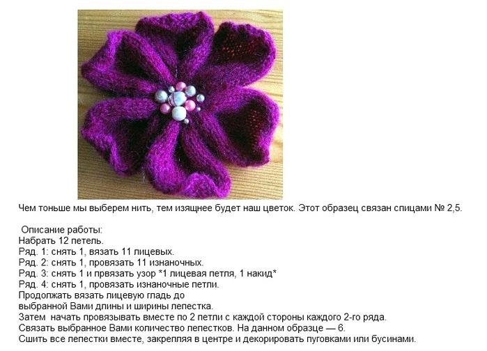 Вязание цветов спицами схемы с описанием