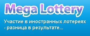 онлайн лотерея/2719143_888 (295x118, 10Kb)
