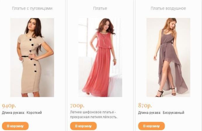 женская одежда (692x450, 28Kb)