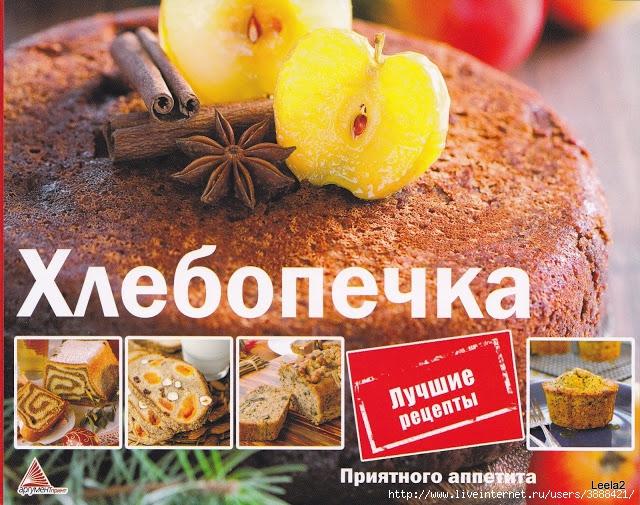 Хлебопечка_page48_image1 (640x505, 335Kb)