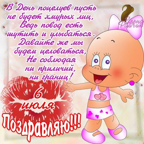 ljubimomu_na_vsemirnyj_den__poceluev (500x500, 91Kb)