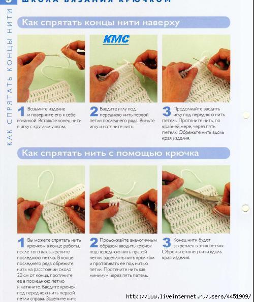 Вязание крючком спрятать нить