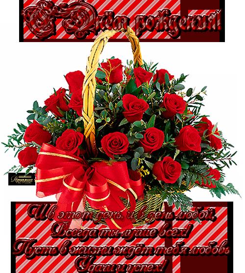 Поздравления с днем рождения надежды в стихах