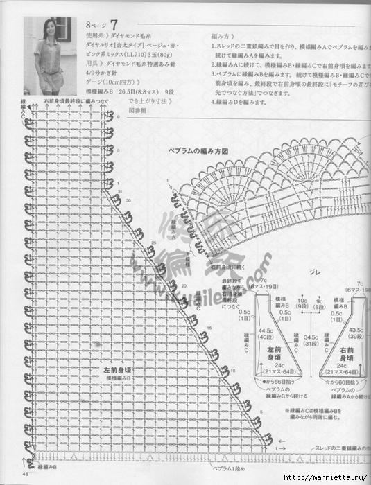 Вязание крючком. Летние жилеты, туники (4) (535x700, 287Kb)