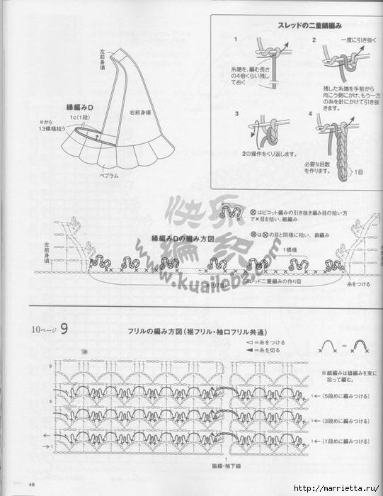 Вязание крючком. Летние жилеты, туники (6) (541x700, 230Kb)