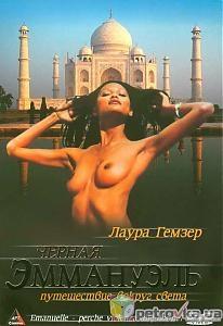 smotret-film-erotika-emmanuel-onlayn