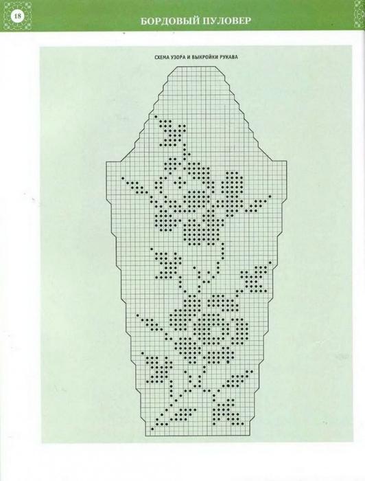 борд (532x700, 185Kb)