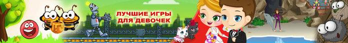 лучшие игры для девочек бесплатно/5237122_luthieigri728x90 (700x86, 31Kb)