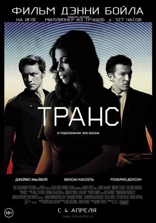 Фильм Транс смотреть онлайн/3677632_1373007809_trance_poster (307x440, 40Kb)