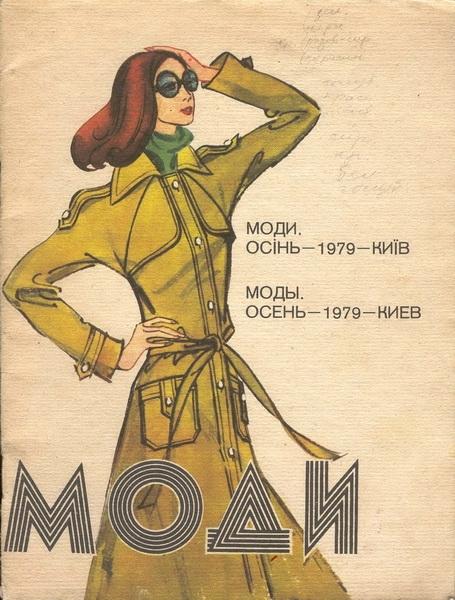 Мода(79)_01 (455x600, 242Kb)