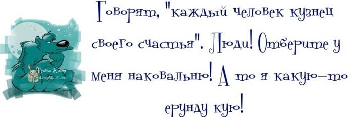 1373224515_frazochki-3 (700x232, 87Kb)