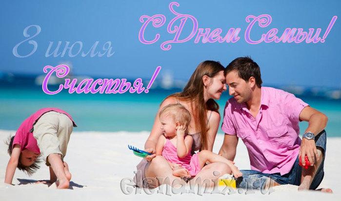 8 июля - день семьи любви и верности/4348076_8iulya (700x412, 76Kb)