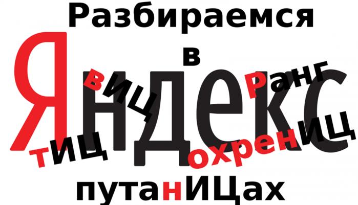 3249162_Yandex_ic (700x401, 113Kb)