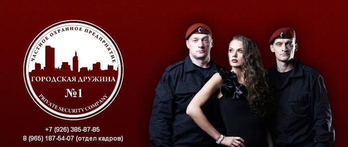 охранное агентство москва/1373362478_uslugi_ohrannogo_predpriyatiya_moskva (699x296, 28Kb)