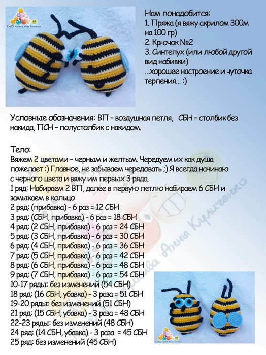 Схема вязания пчелки крючком :