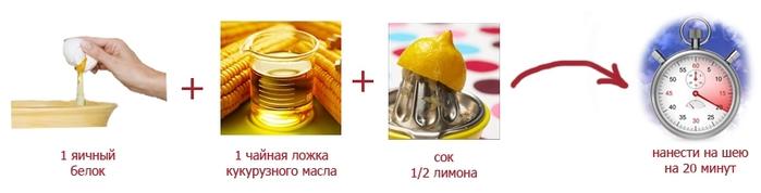 Белково-лимонная-маска (700x178, 64Kb)