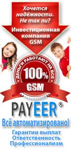 gsm (145x305, 77Kb)