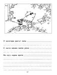 Превью p0019 (535x700, 132Kb)