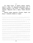 Превью p0027 (535x700, 123Kb)