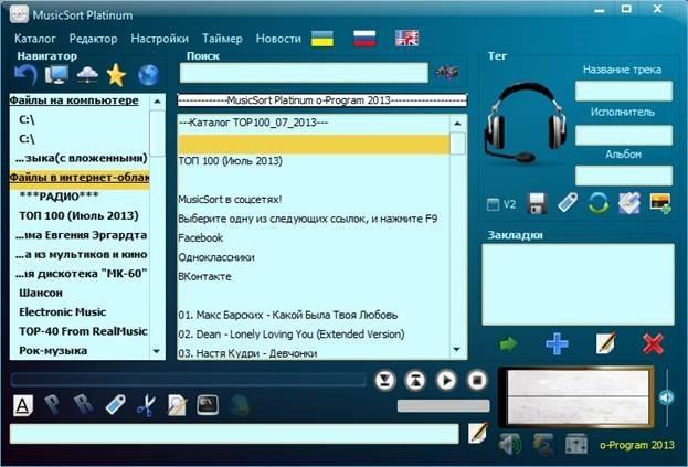 Программа MusicSort Platinum