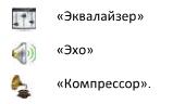 Эквалайзер, Эхо, Компрессор