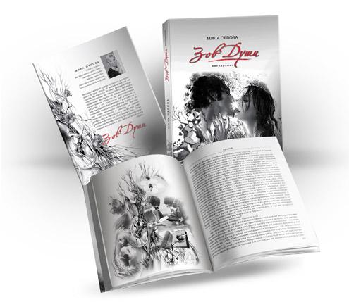 book-zov-dushi (495x429, 48Kb)