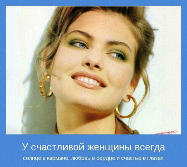 счастливая женщина (640x570, 225Kb)