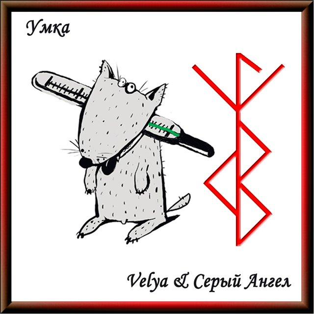 """""""Умка"""" Став для защиты домашнего животного Авторы: Velya, Серый Ангел 104672357_large_18c70fa920d6"""