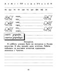 Превью p0034 (535x700, 108Kb)