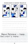 Превью p0034 (449x700, 169Kb)