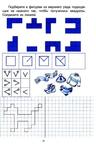 Превью p0025 (451x700, 182Kb)