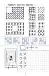 Превью p0004 (455x700, 183Kb)