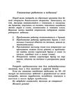 Превью p0002 (462x700, 138Kb)