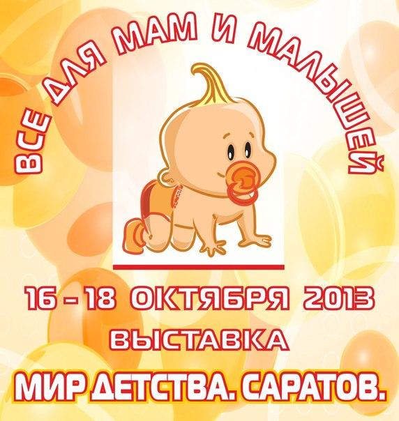 Выставка 'Мир детства. Саратов'