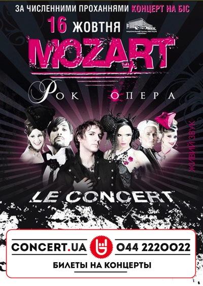 mozart le concert киев билеты/1378207949_Mocart1 (400x565, 105Kb)