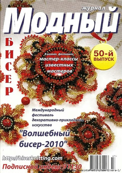 7 - 2010 Бисер_1 (491x700, 415Kb)