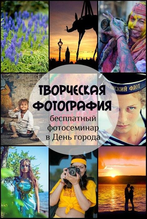 Семинар 'Творческая фотография: первые шаги'