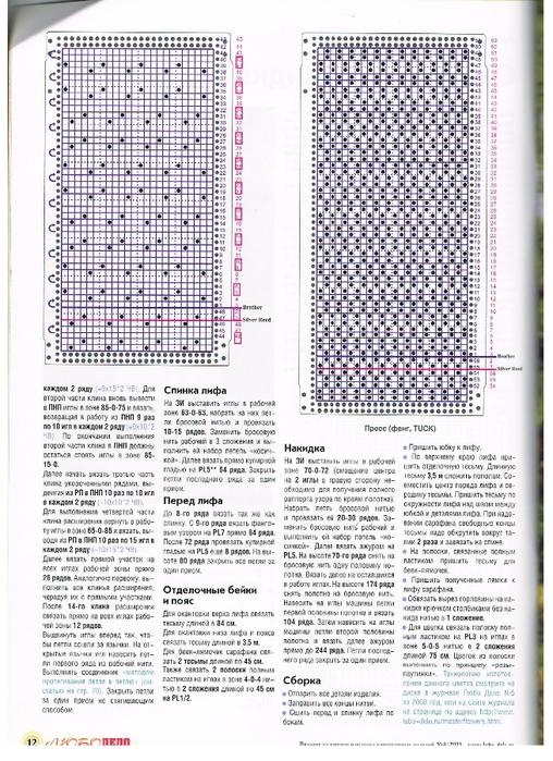 лд 4 2013 010 (508x700, 319Kb)