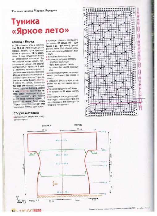 лд 4 2013 032 (508x700, 259Kb)