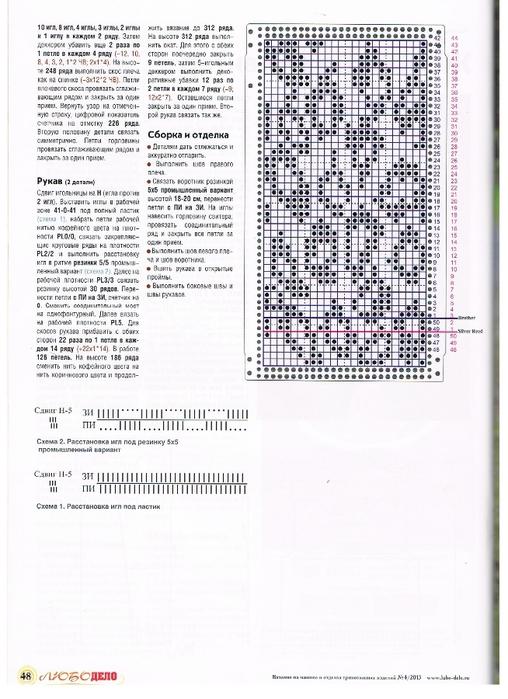 лд 4 2013 046 (508x700, 249Kb)