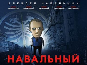 Навальный (340x255, 63Kb)