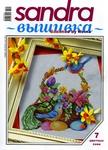 Превью _Sandra— вышивка_4_2013_Страница_01 (1) (505x700, 331Kb)