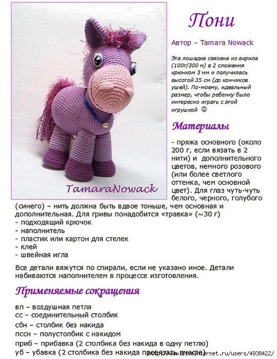 igrushka-svoimi-rukami-shema/